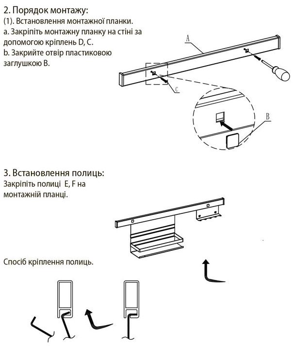 Набор Virno Style S202 рейлинг L=600 мм с полками